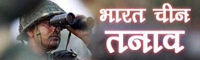 भारत चीन तनाव