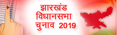 Jharkhand Assembly Elections 2019
